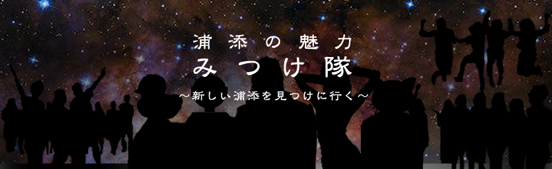 mitsuketai_banner