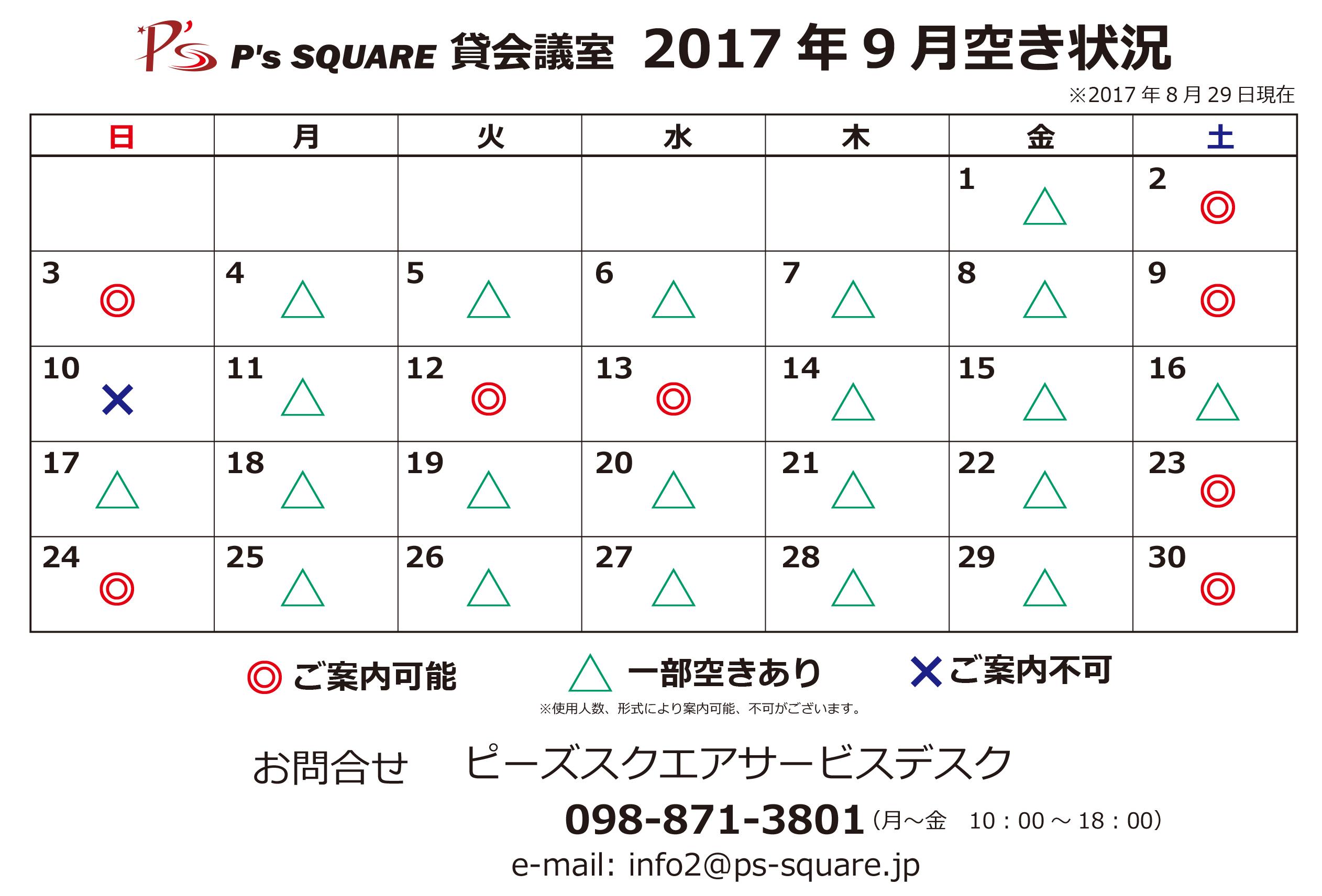 201709空状況