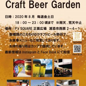 Craft Beer Garden_P's SQUARE